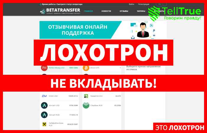 Betatransfer – отзывы