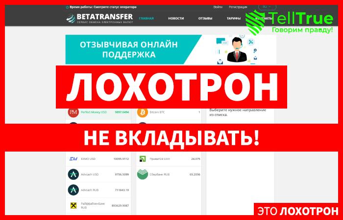 Betatransfer – отзывы