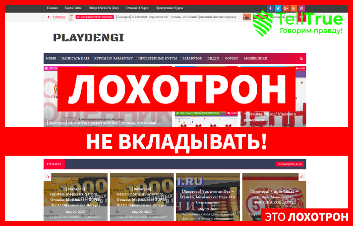Playdengi – отзывы