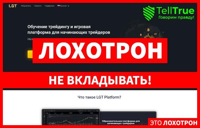 LGT Platform – отзывы