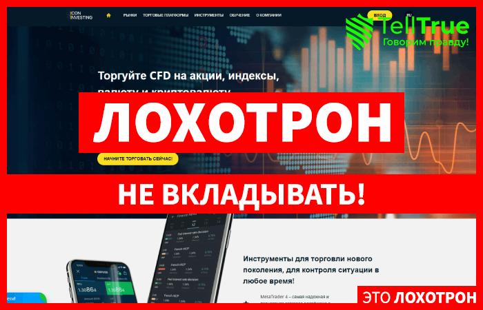 Icon Investing – отзывы