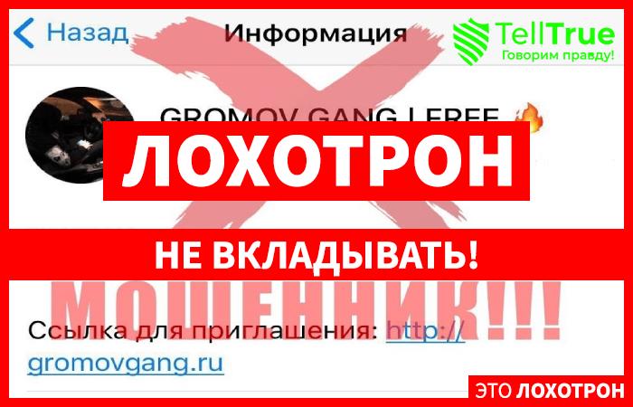 Каппер Сергей Громов – отзывы