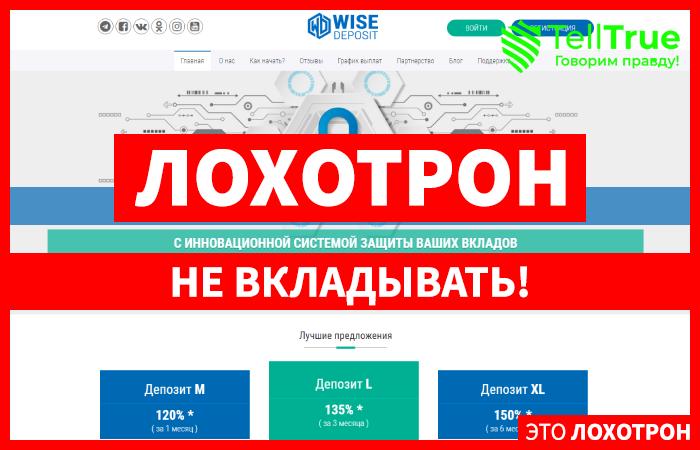 WiseDeposit – отзывы