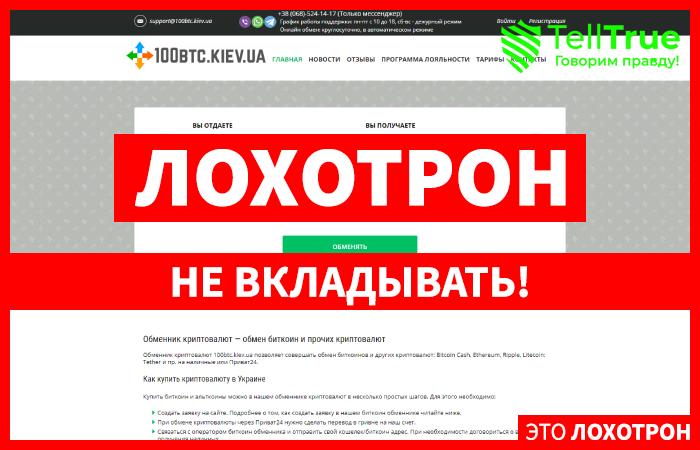 100btc Kiev – отзывы