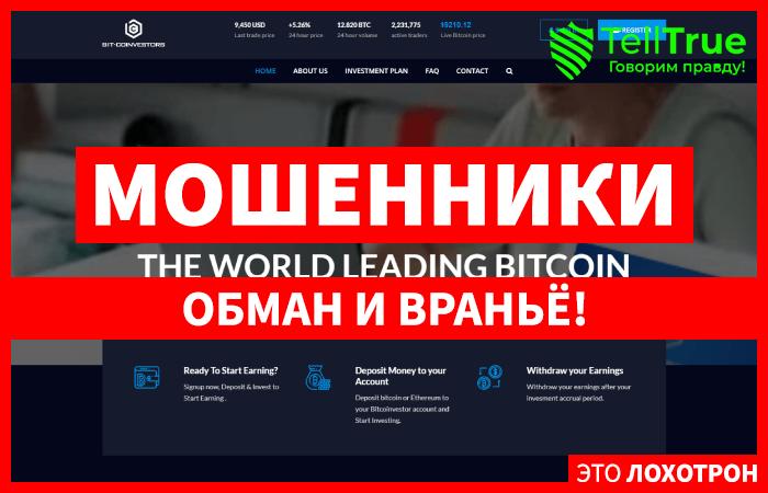 Bitcoinvestor – отзывы