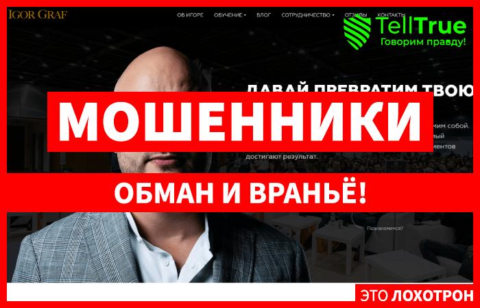 Официальный сайт Игоря Графа – отзывы
