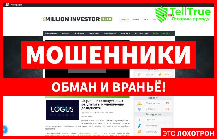 Millioninvestor – отзывы