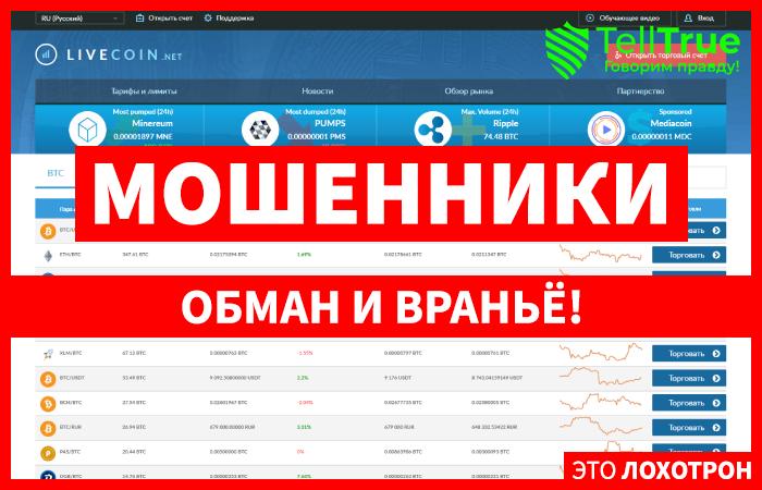 Livecoin – отзывы и обзор