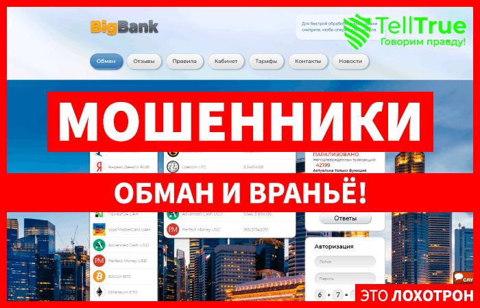 Bigbank – отзывы