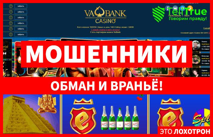 Va-Bank – отзывы