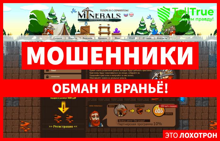 Mine Minerals – отзывы
