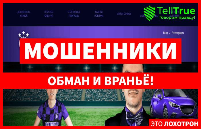 Каппер Денис Балунов – отзывы