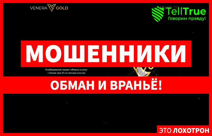 Venera Gold – отзывы