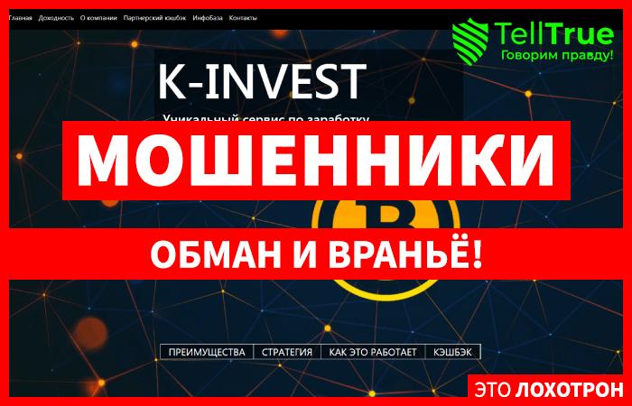 K-INVEST – отзывы