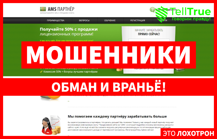 Ams-Partner – отзывы