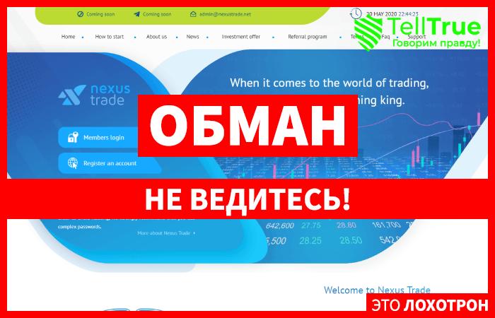 Nexus Trade – отзывы