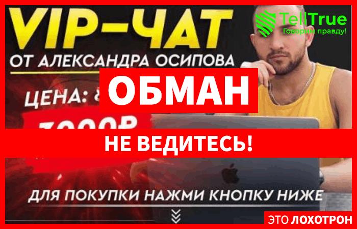 Александр Осипов – отзывы