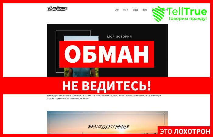 Павел Ширяев – отзывы