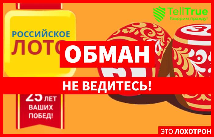 Российское лото – отзывы