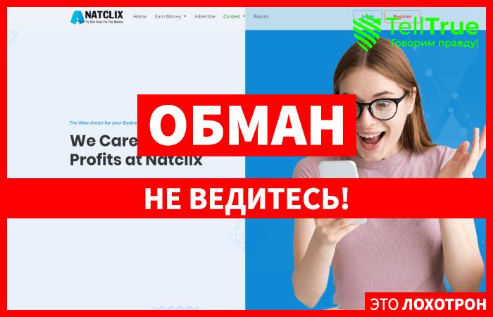 Natclix – отзывы