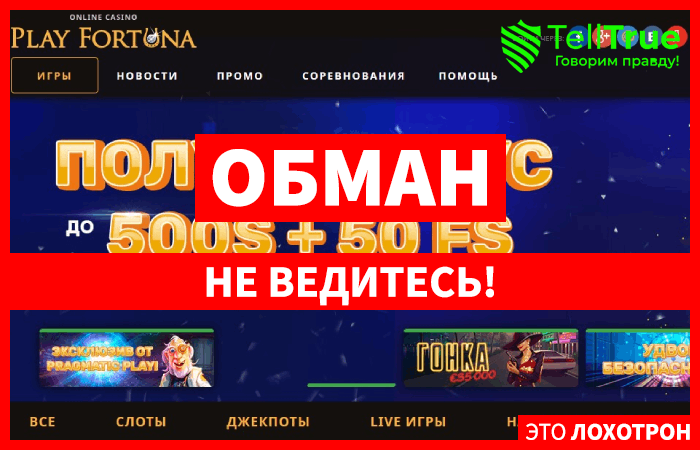 Play Fortuna – отзывы