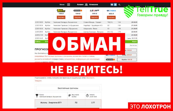 Alvin Almazov – отзывы