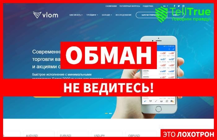 Vlom – отзывы