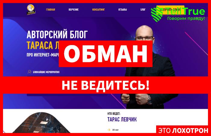 Блог Тараса Левчика – отзывы