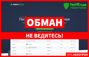 Addon Money – отзывы