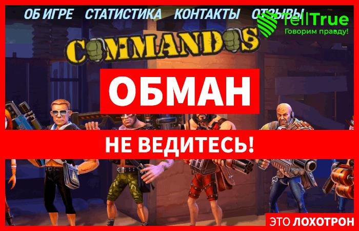Commandos – отзывы