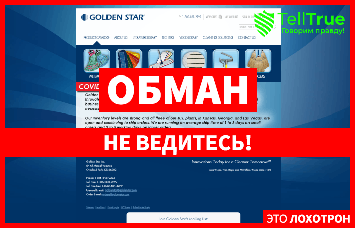 Golden Star – отзывы