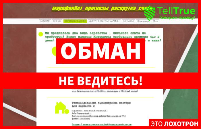 Каппер Алексей Воронков – отзывы
