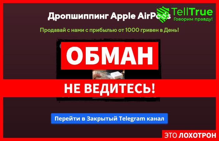 Дропшиппинг Apple AirPods – отзывы