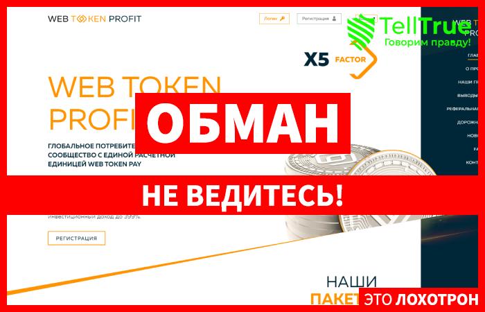 Web Token Profit – отзывы
