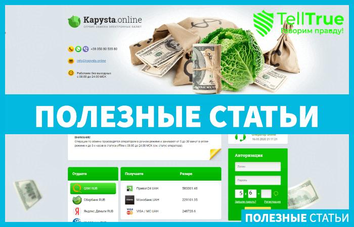 Kapysta Online – отзывы о обзор