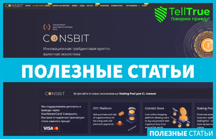 Coinsbit – отзывы и обзор