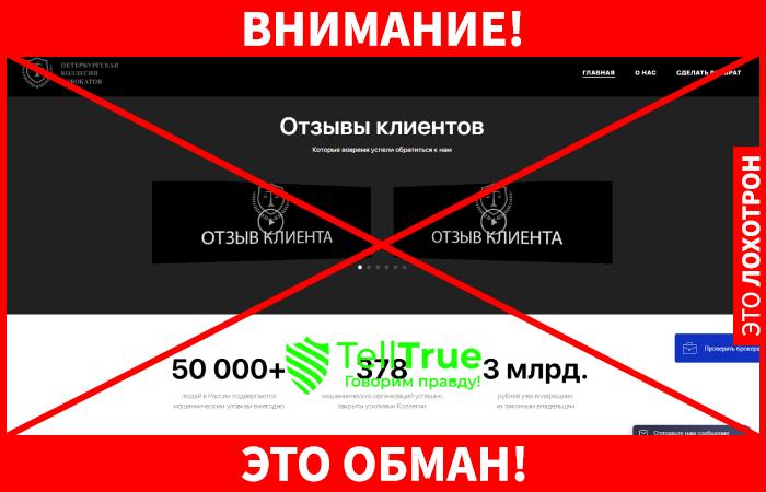 Петербургская коллегия адвокатов лохотрон