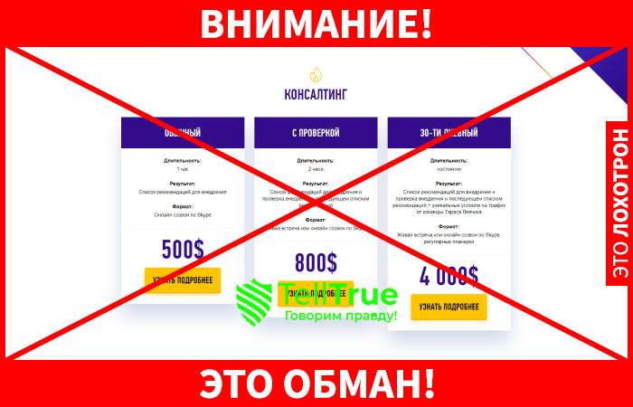 Блог Тараса Левчика лохотрон