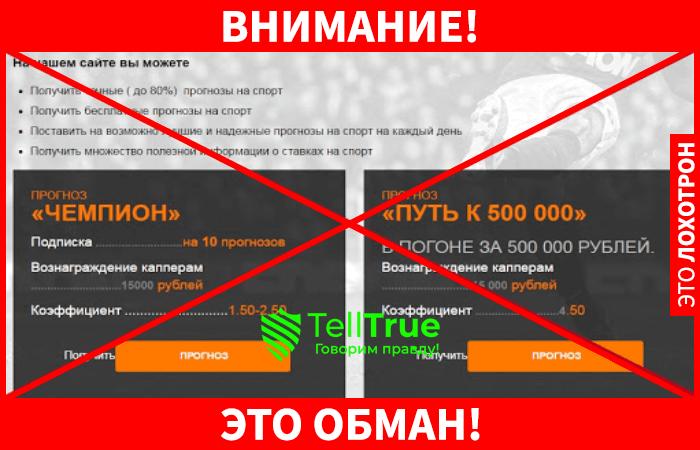 Каппер Сергей Громов лохотрон