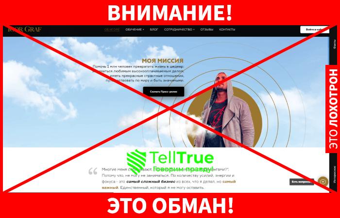 Официальный сайт Игоря Графа обман