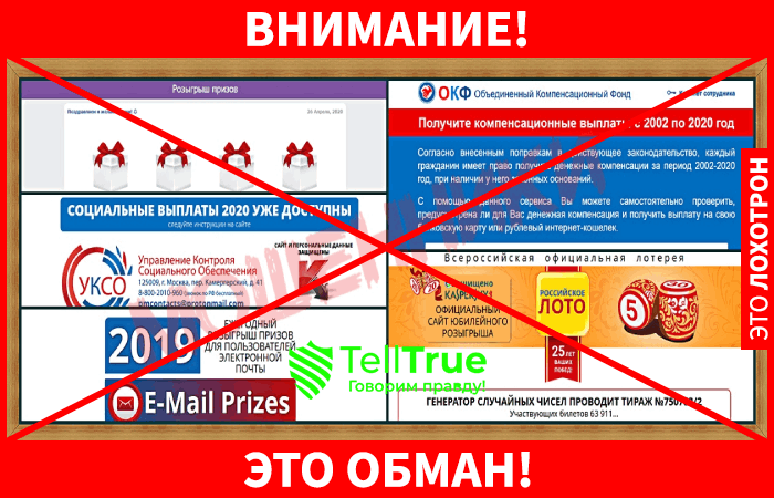 Российское лото обман
