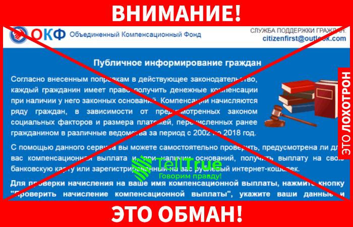 Российское лото лохотрон