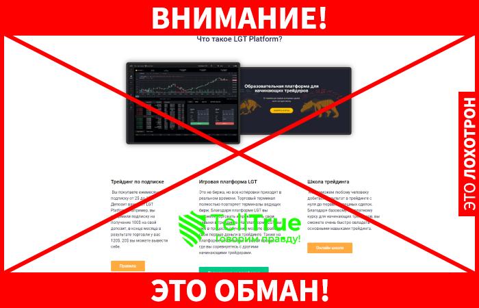 LGT Platform обман