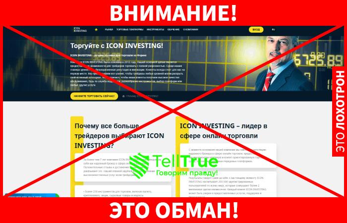 Icon Investing обман