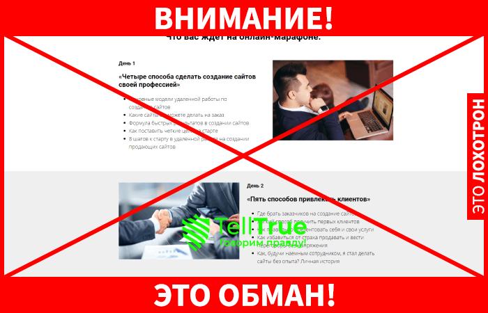 Быстрый старт в создании сайтов обман