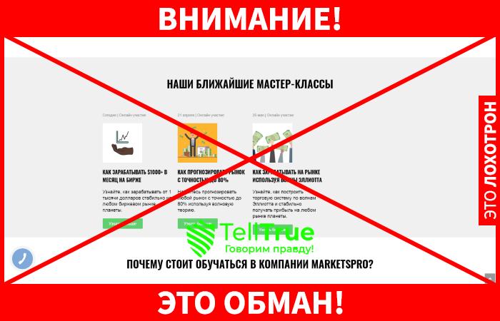 Marketspro обман