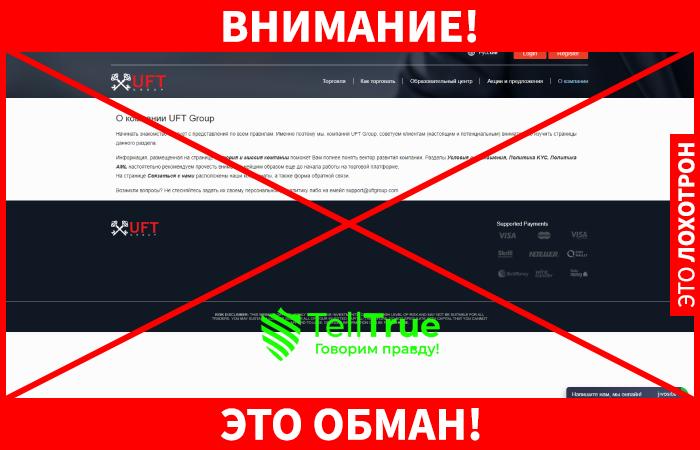 UFT Group обман