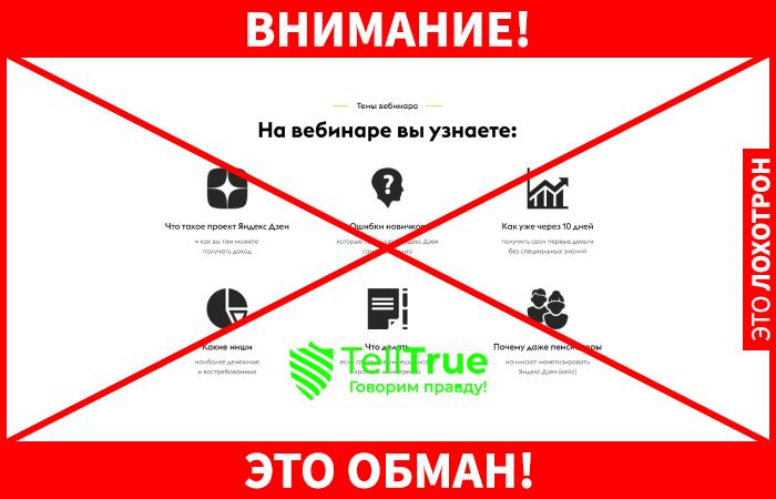 Самые прибыльные ниши Яндекс Дзен обман
