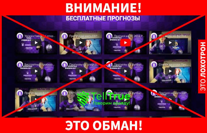 Каппер Денис Балунов обман