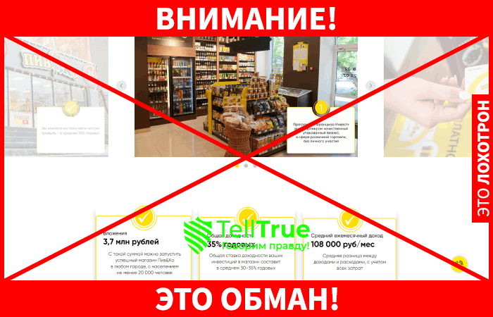 Магазин Пивко обман